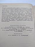 Развитие научного наследия академика Л.А.Орбели, фото 3