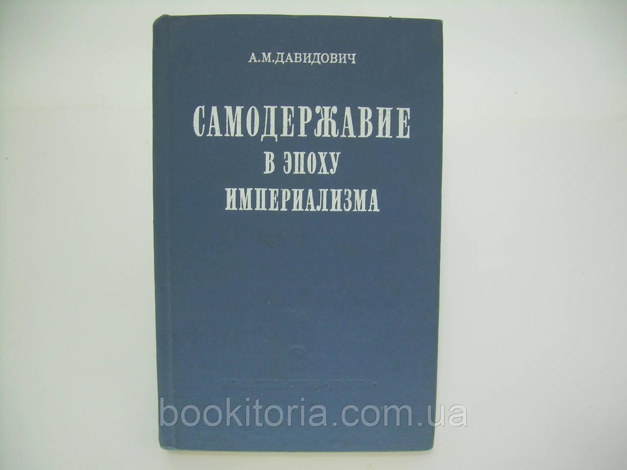 Давидович А.М. Самодержавие в эпоху империализма (б/у).