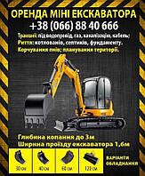 "Оренда мініекскаватора, послуги в Ужгороді - ""Екскаватор"""