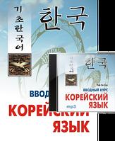 Корейский язык. Вводный курс + МР3-диск
