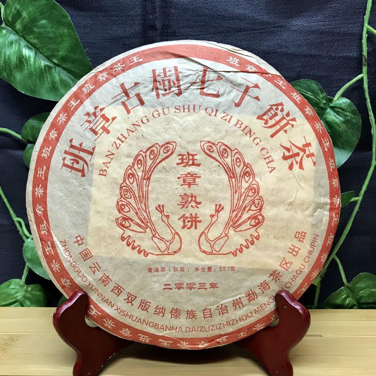 Классический чай Шу Пуэр 357 грамм