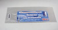 Полоски для мелирования(100 шт./уп.) .