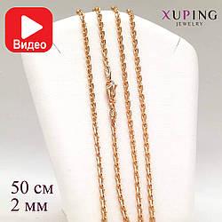 "Цепочка Xuping ""Якорная"", длина 50 см, ширина 2 мм, вес 8 г, позолота 18K, ХР00580 (50 см)"