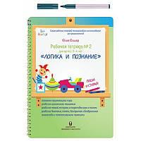 """Рабочая тетрадь Ю. Фишер № 2 для детей 3-4 лет """"Логика и познание""""(UF02 )"""
