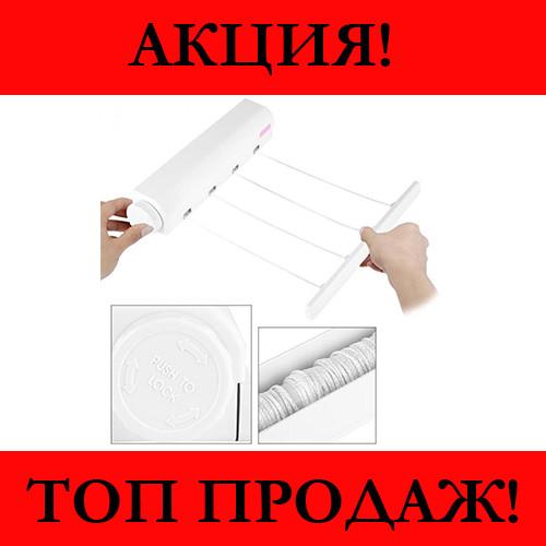 Автоматическая вытяжная настенная сушилка для белья Dogus- Новинка