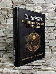 """Книга """"Международное еврейство. Важнейшая проблема мира"""" Генри Форд"""