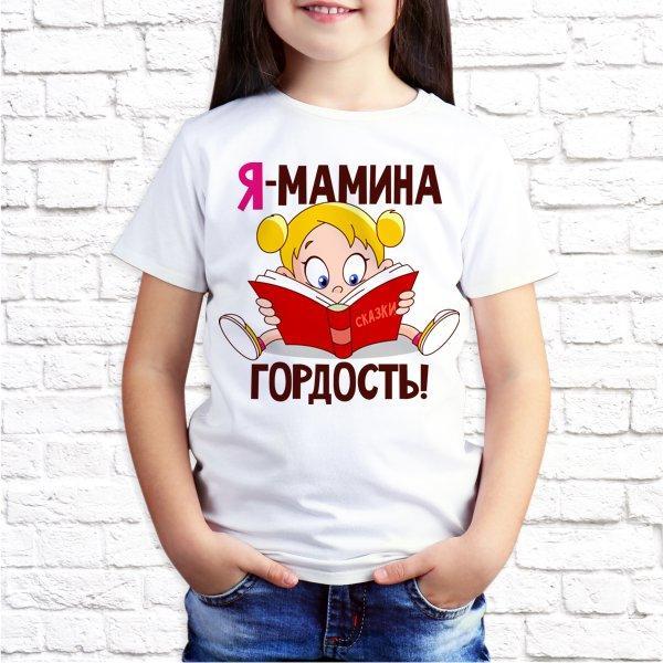 Футболка для девочки. Детские футболки с принтом и надписями. Печать на футболках