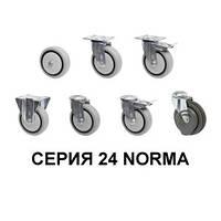 Колеса из термопластичной серой резины серия 24 Norma