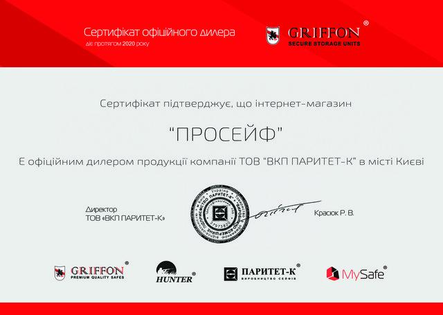 Сертификат Griffon Safes