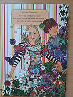 Книга История о Капельке, и о том, что каждый человек - великая драгоценность  Для детей от 6 лет