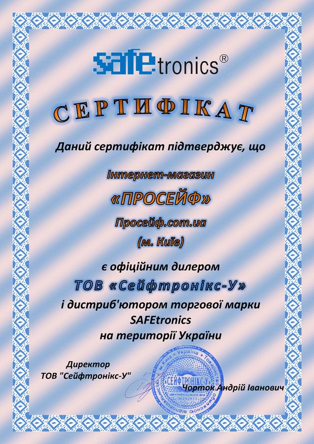 Сертификат Safetronics