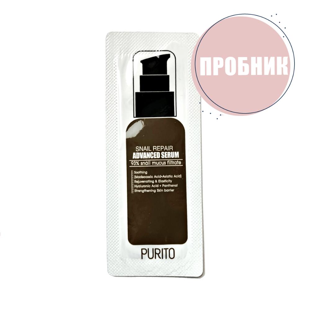Сыворотка для лица с муцином улитки PURITO Snail Repair Advanced Serum, пробник