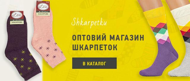 носки оптом в магазині Shkarpetku