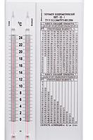 Гигрометры ВИТ с поверкой 2020