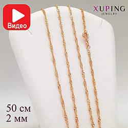 """Цепочка Xuping """"Сингапур"""", длина 50 см, ширина 2 мм, вес 2,5 г, позолота 18K, ХР00581 (50 см)"""
