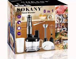 Блендер ручной бытовой Sokany 5011-8