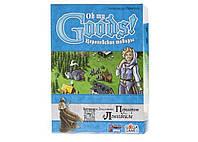 Карточные настольная игра Королевские Товары (Oh My Goods)