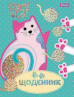 """Дневник школьный, жесткий 1Вересня """"I am a cat"""""""