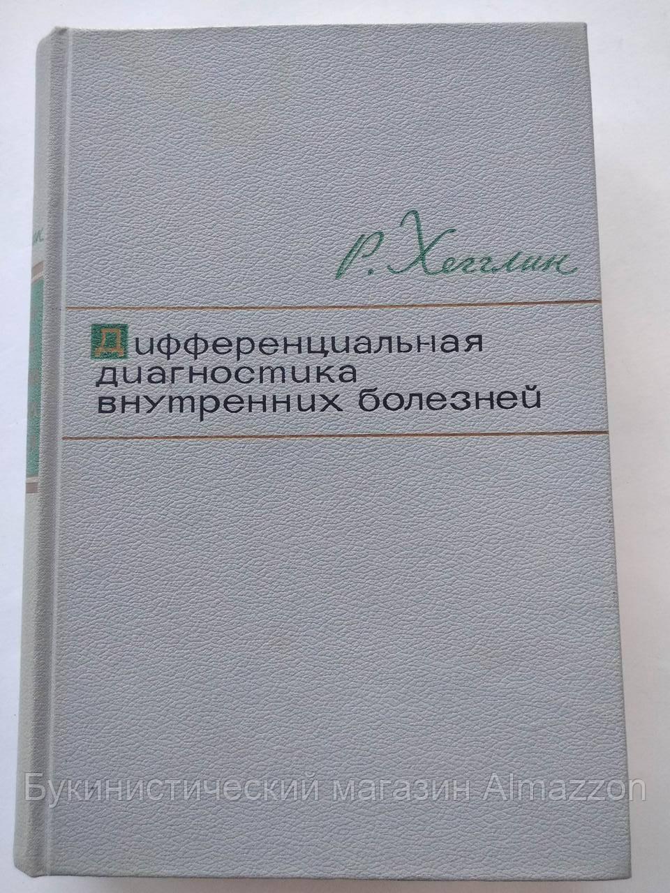 Дифференциальная диагностика внутренних болезней Р.Хэгглин 1965 год