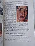 Дифференциальная диагностика внутренних болезней Р.Хэгглин 1965 год, фото 5