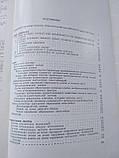 Дифференциальная диагностика внутренних болезней Р.Хэгглин 1965 год, фото 7