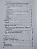 Дифференциальная диагностика внутренних болезней Р.Хэгглин 1965 год, фото 8