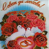 Рушник Совет да Любовь с голубками, фото 1