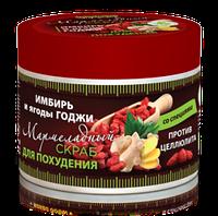 Мармеладный Скраб для похудения «Имбирь и ягоды Годжи»