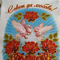 """Рушник """"Совет да любовь"""", фото 1"""