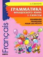 Грамматика французского языка 2–3 кл.