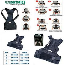Корректор осанки магнитный Real Doctors Posture Support- Новинка, фото 2