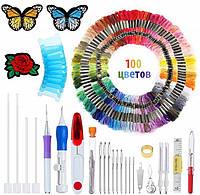 Набор для вышивания DIY 136 предметов для вышивки, Нитки, инструменты и аксесуары