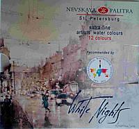 Набор акварельных красок Белые ночи, 12 цв IWS