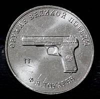 Монета России 25 рублей 2020 г. Оружие Великой Победы - Пистолет ТТ., фото 1