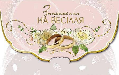 Упаковка свадебных пригласительных открыток №В4184 - 100шт/уп ФР, фото 2