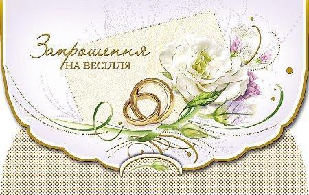Упаковка свадебных пригласительных открыток №В4183 - 100шт/уп ФР
