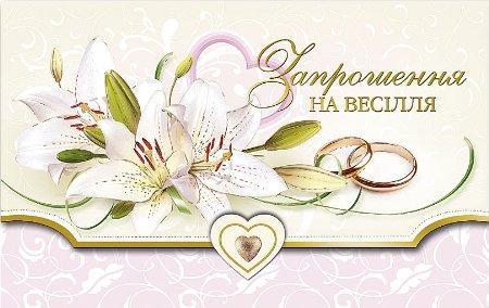 Упаковка свадебных пригласительных открыток №В4170 - 100шт/уп ФР