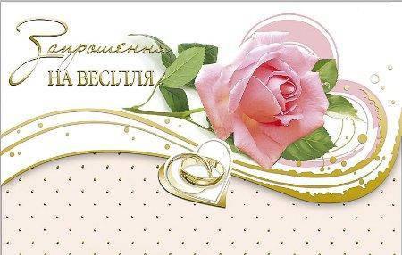 Упаковка свадебных пригласительных открыток №В3743 - 100шт/уп ФР, фото 2