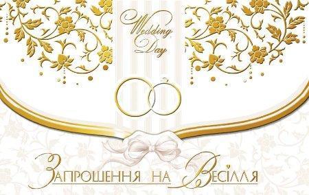 Упаковка свадебных пригласительных открыток №В3183 - 100шт/уп ФР