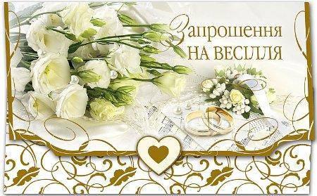 Упаковка свадебных пригласительных открыток №В2482 - 100шт/уп ФР, фото 2