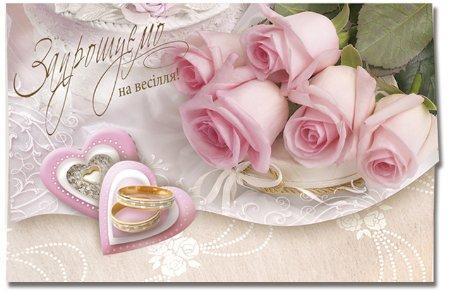 Упаковка свадебных пригласительных открыток №В1960 - 100шт/уп ФР