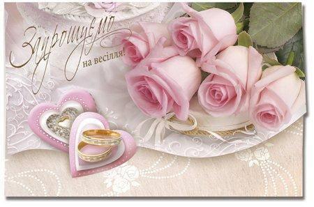 Упаковка свадебных пригласительных открыток №В1960 - 100шт/уп ФР, фото 2