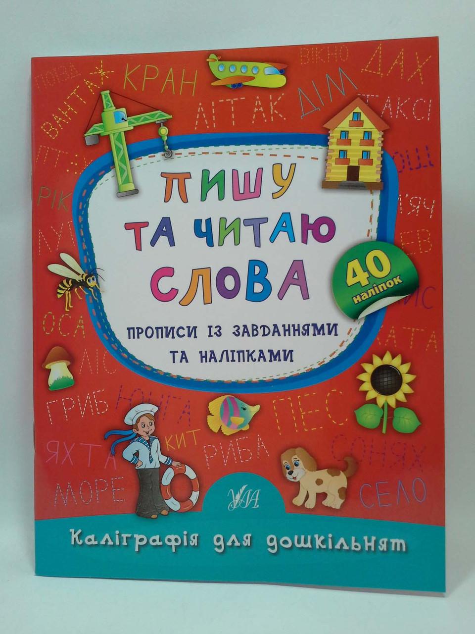УЛА Каліграфія для дошкільнят Пишу та читаю слова Прописи із завданнями та наліпками