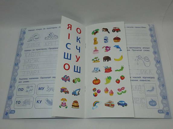 УЛА Каліграфія для дошкільнят Пишу та читаю слова Прописи із завданнями та наліпками, фото 2