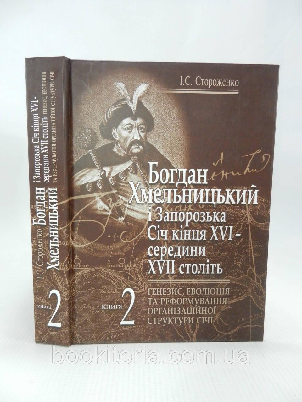Стороженко І. Богдан Хмельницький і Запорозька Січ кінця XVI – середини XVII століть (б/у).