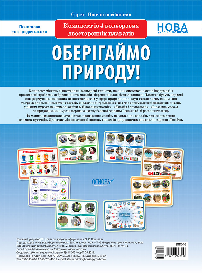 НУШ Комплект плакатов Основа Оберегайте природу
