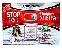 Инсектицид от вредителей Stop Жук OFF (3мл.) + Стимулятор роста (10мл.)