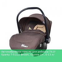 Автомобильное кресло для ребенка TILLY Sparky T-511/2 Brown, группа 0+, 0-13 кг