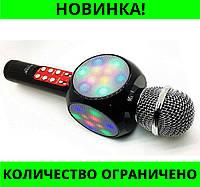 Bluetooth микрофон караоке WS1816!Розница и Опт
