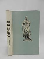 Дримба О. Овидий: Поэт Рима и Том (б/у)., фото 1